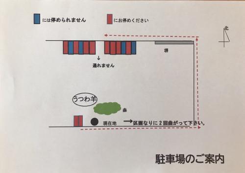 駐車場の地図.jpg