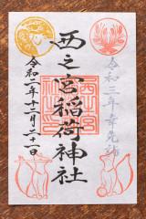 R3朱印HP (1 - 3).jpg