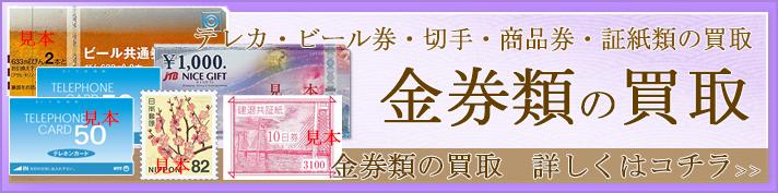 品目 フレーム金券.png
