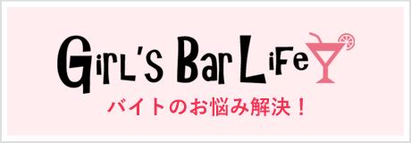 Girl's Bar Life