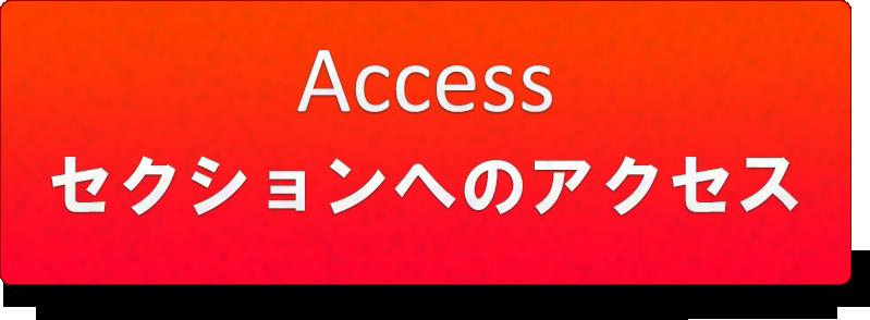 横浜エクステ専門美容室セクション|アクセス