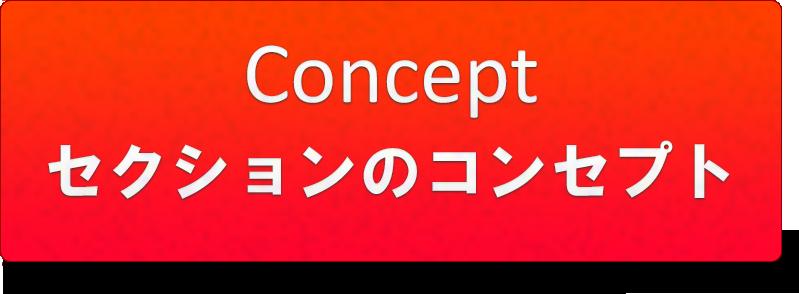 横浜エクステ専門美容室セクション|コンセプト