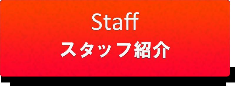 横浜エクステ専門美容室セクション|スタッフ