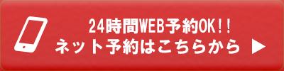 横浜のショートでも馴染むエクステ専門美容室セクション | 予約ボタン