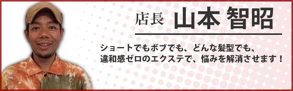 横浜石川町徒歩3分のエクステ専門美容室セクション | 店長 山本 智昭 ショートでもボブでも、どんな髪型でも、違和感ゼロのエクステで、悩みを解消させます!