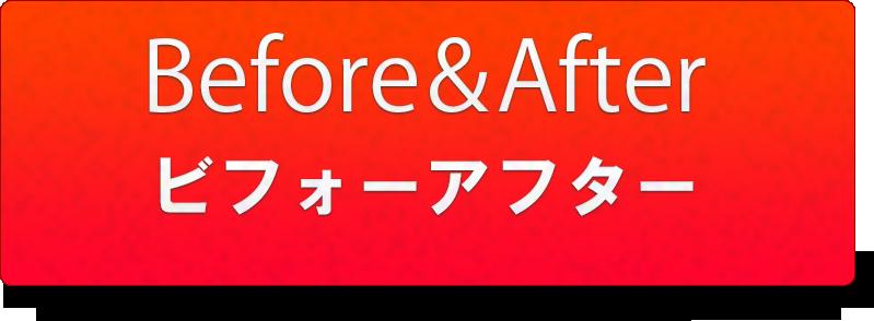 横浜エクステ専門美容室セクション|ビフォーアフター