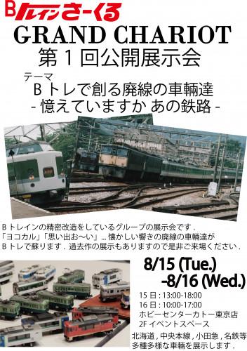 展示会ポスター1.png