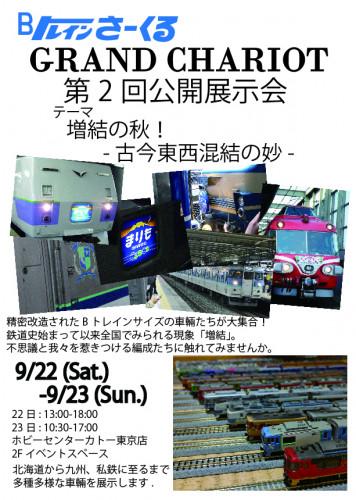 展示会ポスター2018Ver.2.jpg