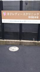 奈良の婦人科 洋子レディースクリニック | 看板