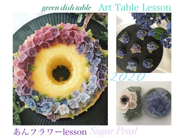 【Art Table Lesson】2020初夏