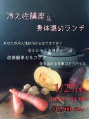 冷え症改善講座と身体温めご飯の会開催!