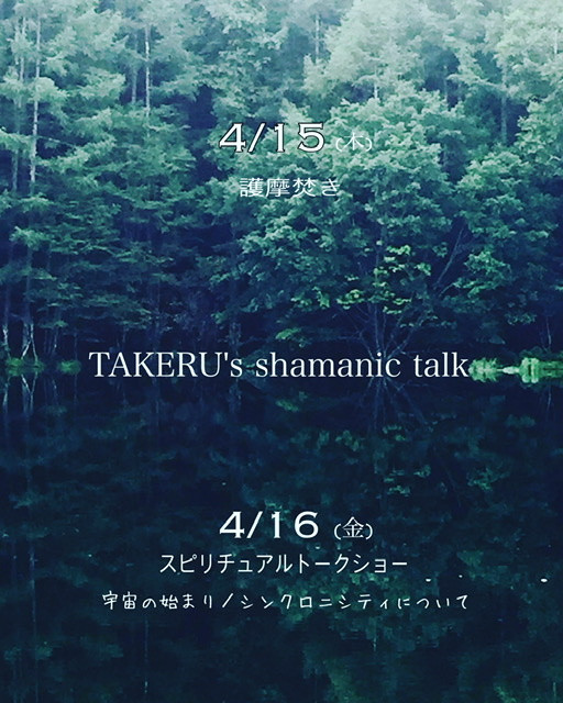 TAKERU's shamanic talk