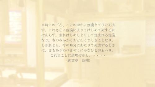 令和二年除夜会・ご法話_Moment.jpg