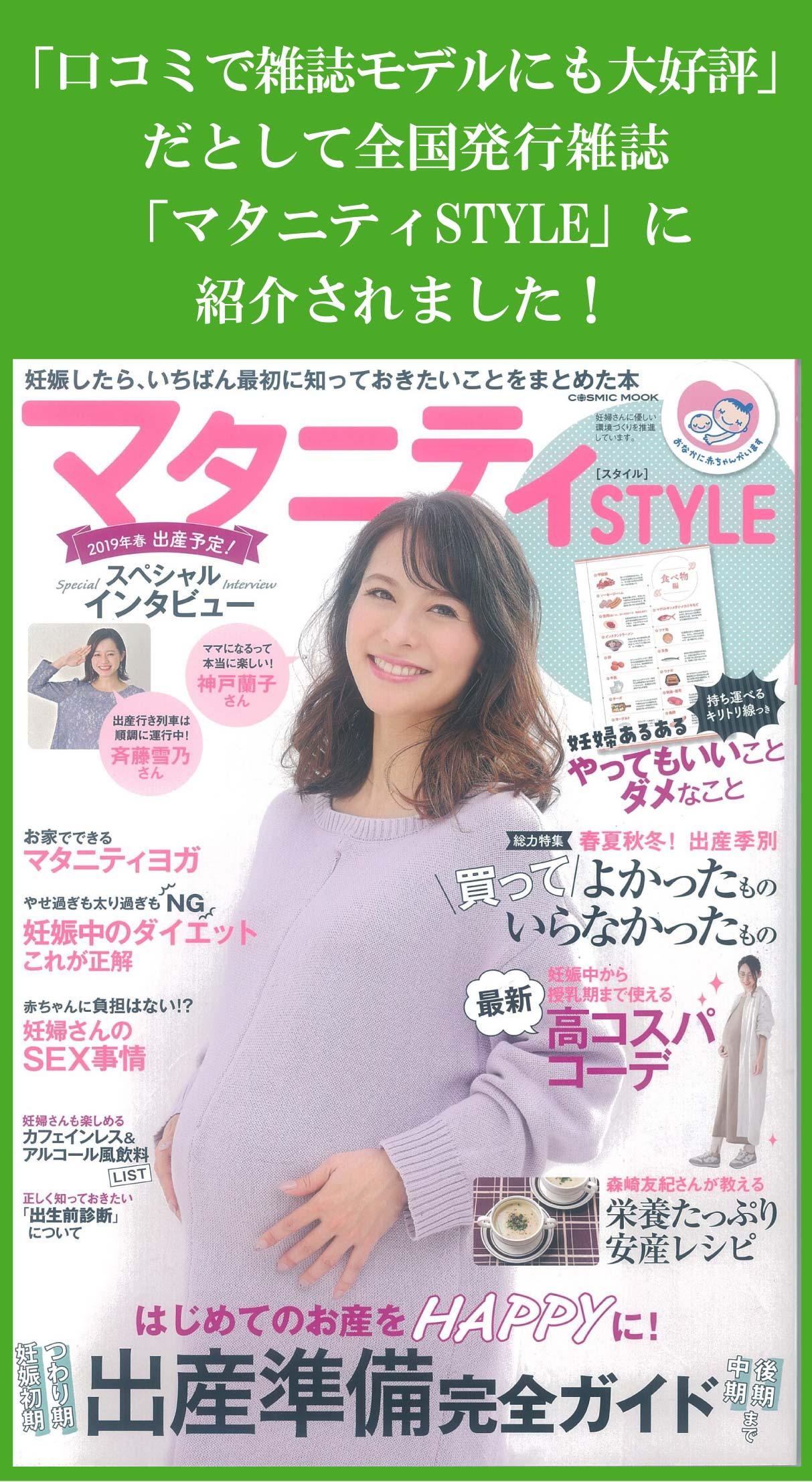 maternity-s-green.jpg