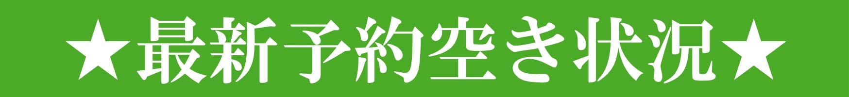 yoyaku-aki.jpg