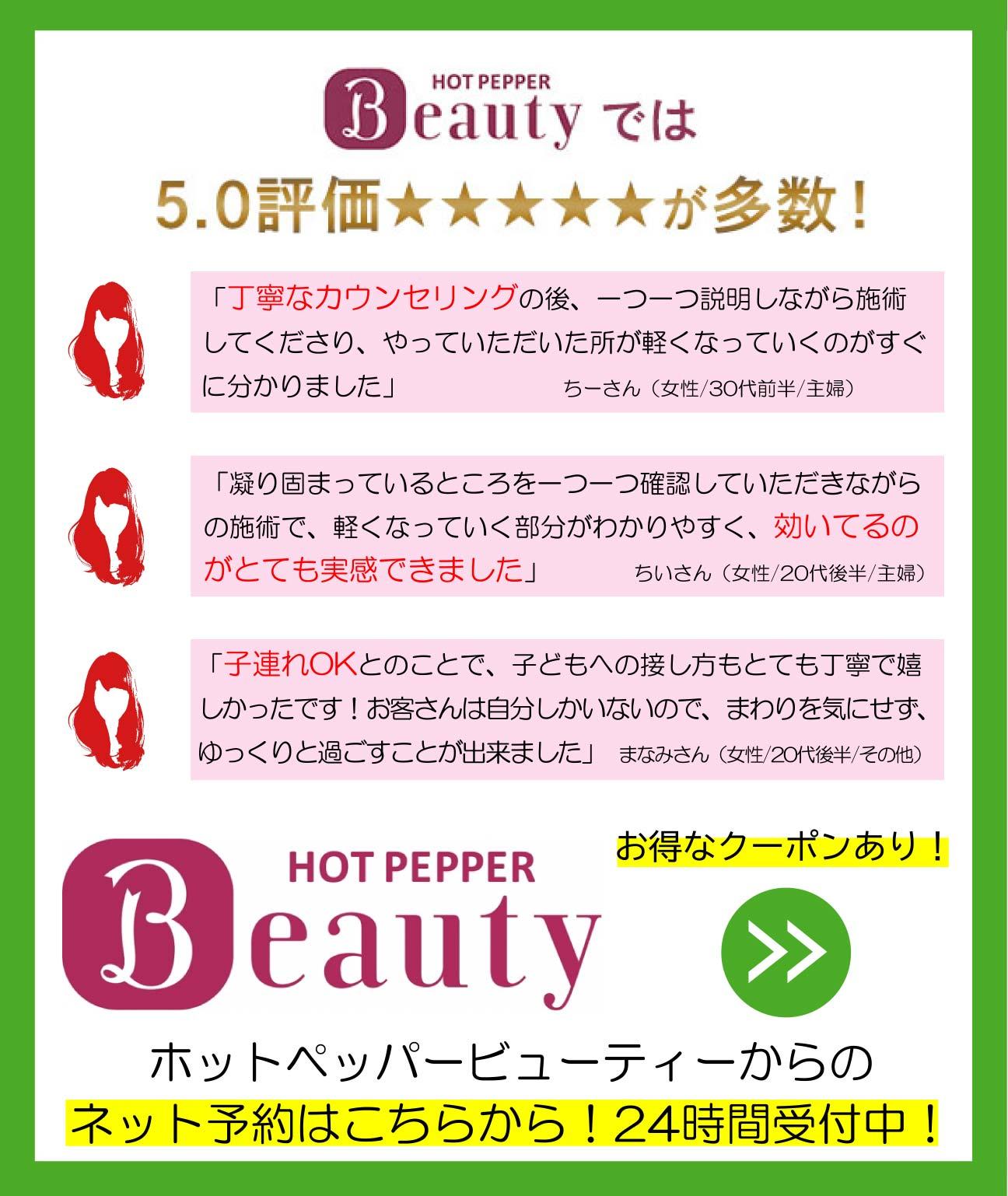 hotpepper-kutikomi-yoyaku-green.jpg