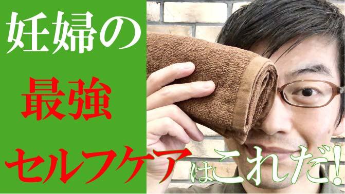 妊婦の最強セルフケアはこれだ!green.jpg
