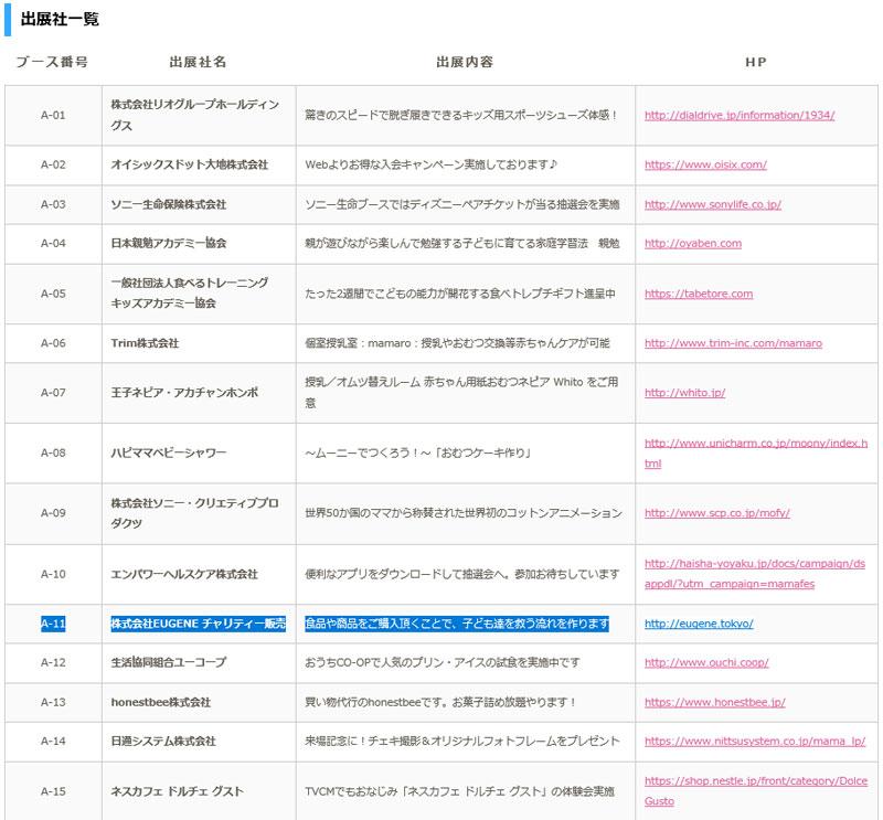 kawasaki-fes-company.jpg