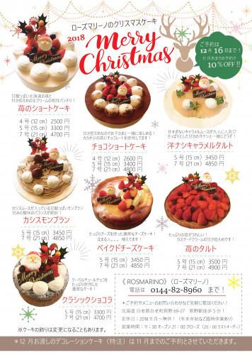 修正小さいサイズクリスマス.画像.jpg