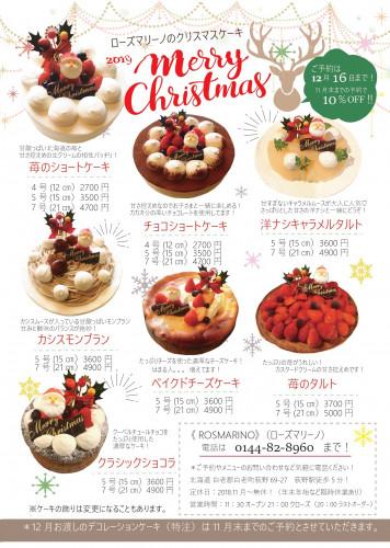 2019クリスマス☆☆.gif