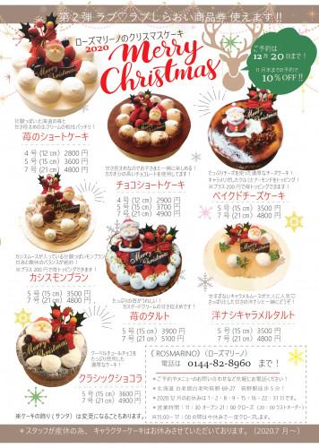 2020クリスマスケーキパンフレット_page-0001.jpg
