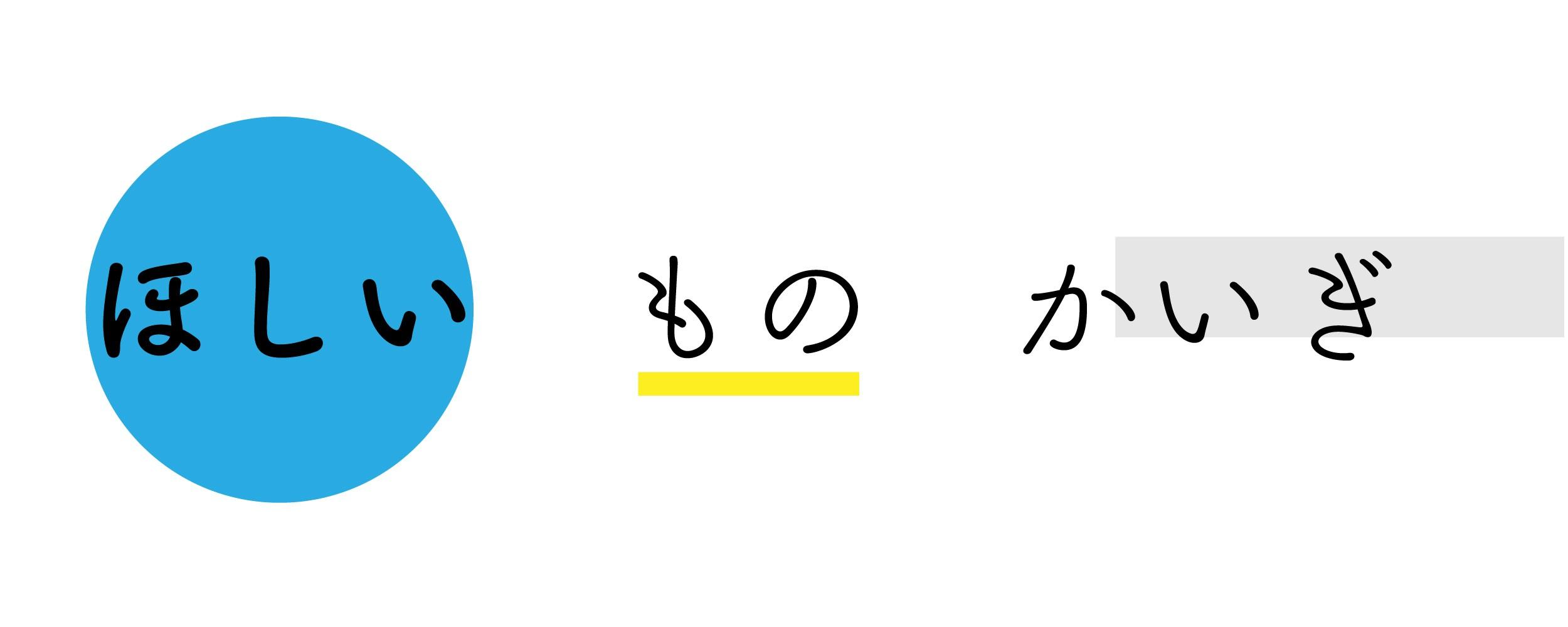 hoshii.jpg