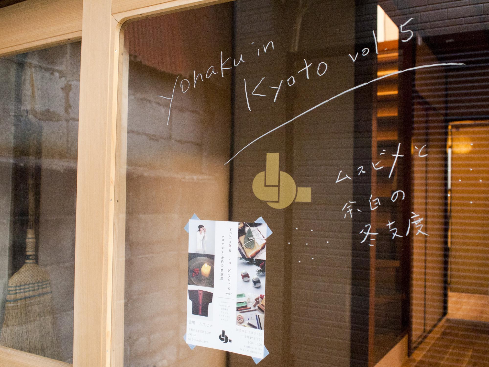 yohakuinkyoto.jpg
