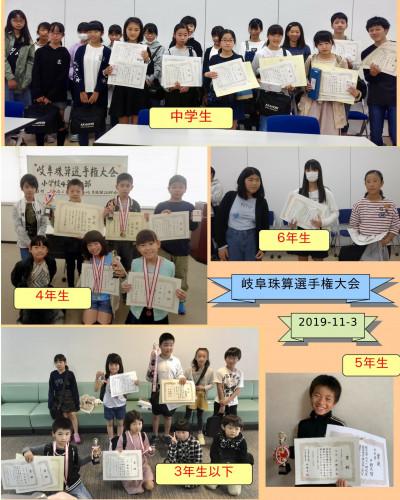 2019岐阜珠算選手権-1.jpg