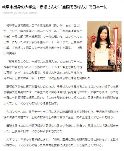 中日新聞2021-3-26 .png