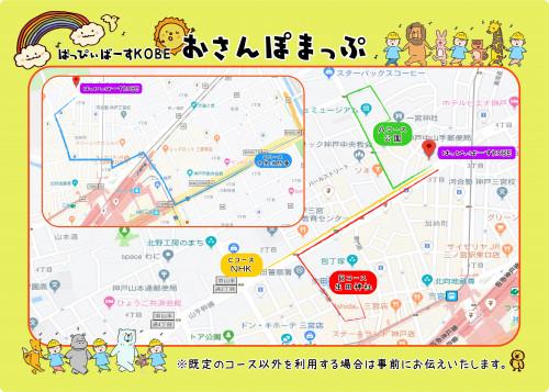 お散歩マップばーす神戸.jpg