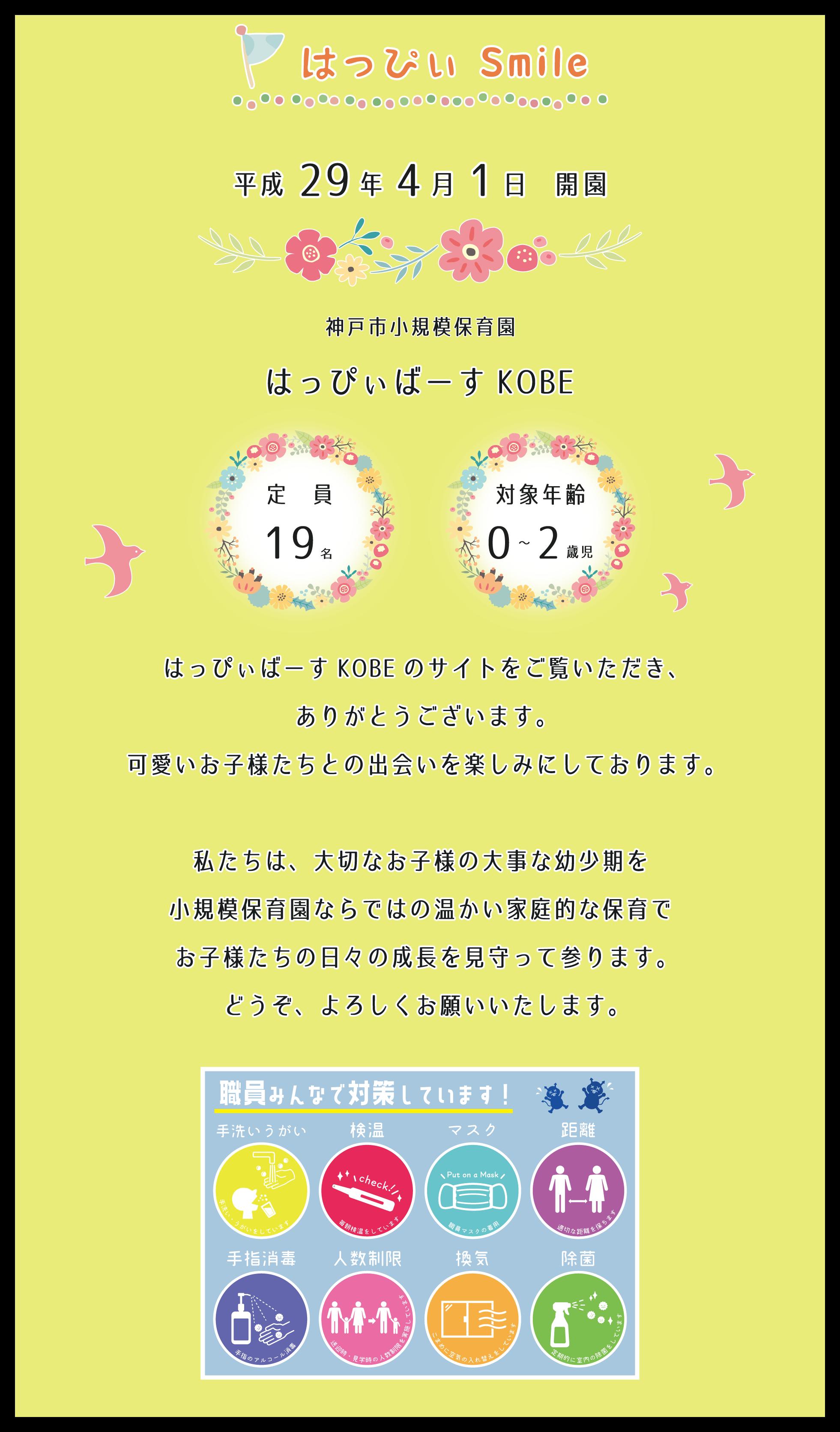 神戸あいさつ1-03.png