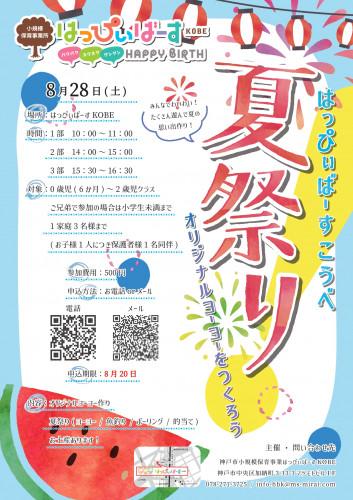 ばーす神戸夏祭りチラシのコピー_page-0001.jpg
