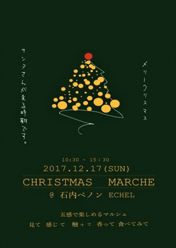 石内ペノン CHRISTMAS MARKET2.jpg
