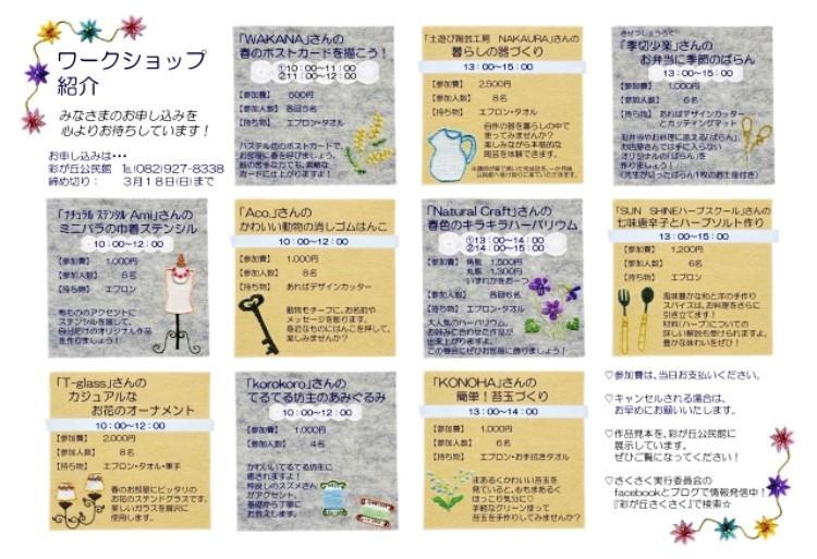 彩が丘さくさく実行委員会 (2).jpg