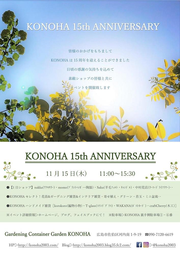 KONOHA15thフライヤーA4.jpg