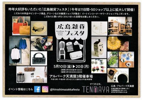 広島雑貨フェスタ2019.jpg