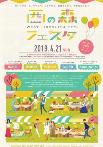 西の森フェスタ2019.jpg