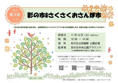 2019.11.第3回おさんぽ市フライヤー(1).jpg