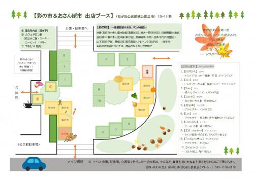 第3回おさんぽ市フライヤー(両面)_page-0002.jpg