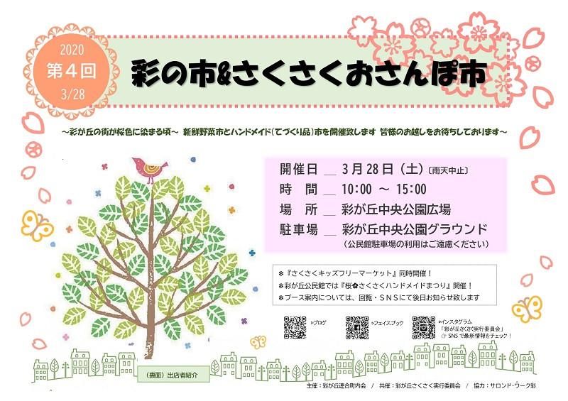 第4回おさんぽ市フライヤー(出店者紹介)_page-0001.jpg