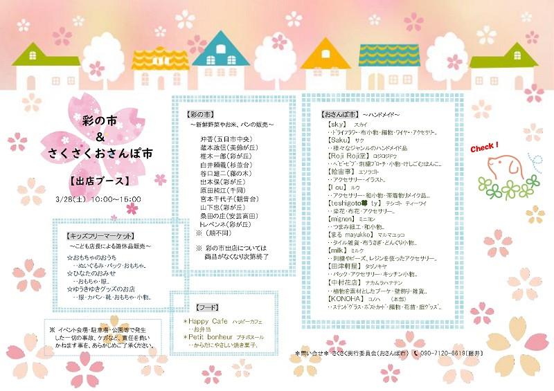 第4回おさんぽ市フライヤー(出店者紹介)_page-0002.jpg