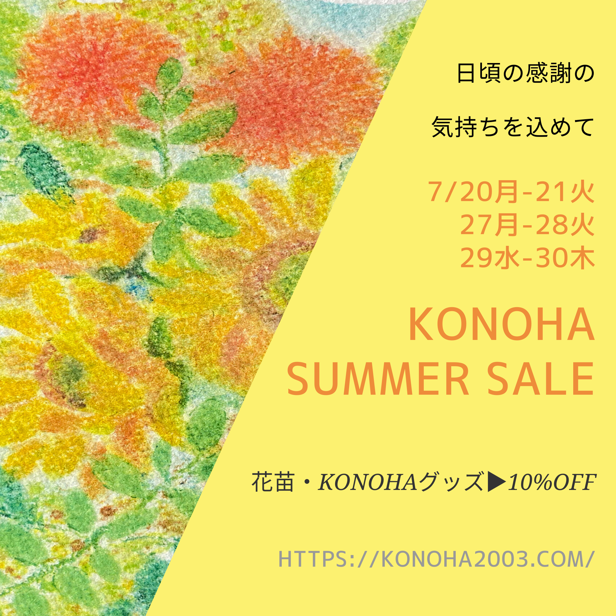 KONOHA ✽ SUMMER SALE ✽