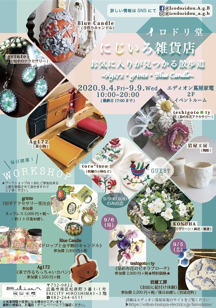 イロドリ堂にじいろ雑貨店2020.9.jpeg