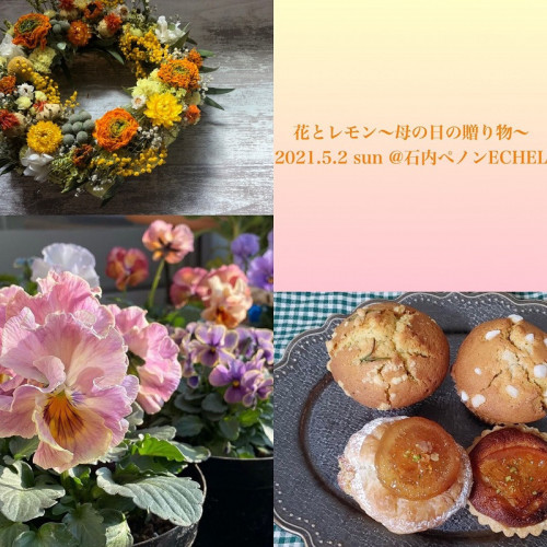 花とレモン ~母の日の贈り物~