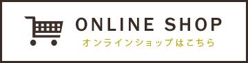 オンラインショップ.png