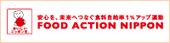 food_action01.jpg