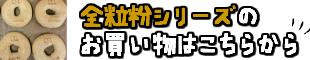 全粒粉リンク2.jpg