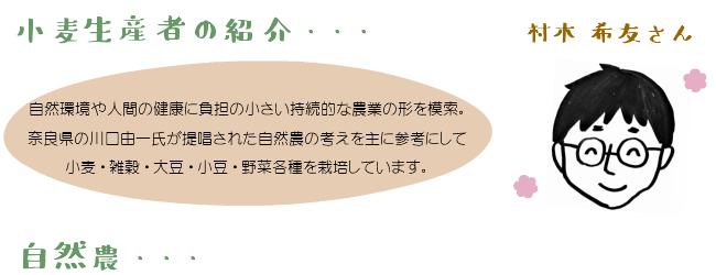 村木さん1.jpg