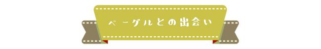 ベーグルとの出会い.jpg