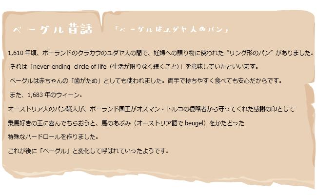 ベーグル昔話.jpg